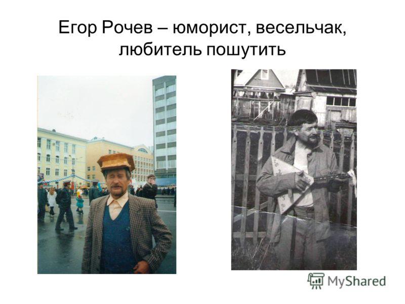 Егор Рочев – юморист, весельчак, любитель пошутить