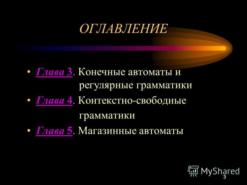 2 Введение ОГЛАВЛЕНИЕ Часть I: ЯЗЫКИ, ГРАММАТИКИ, АВТОМАТЫ Глава 1. Языки и их представлениеГлава 1 Глава 2. ГрамматикиГлава 2