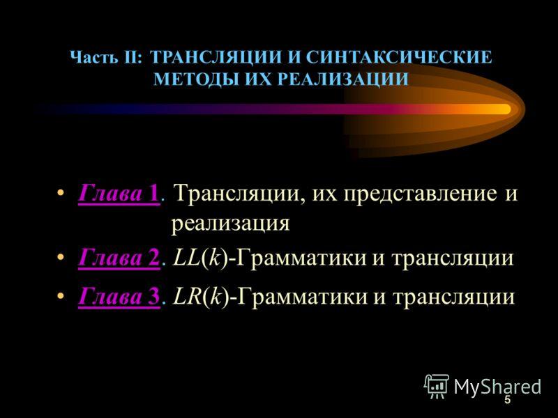 4 Глава 6. Машины ТьюрингаГлава 6 Глава 7. Машины Тьюринга: проблемаГлава 7 остановки, языки типа 0 Глава 8. Линейно ограниченныеГлава 8 автоматы и контекстно- зависимые языки Глава 9. Операции над языками ОГЛАВЛЕНИЕ