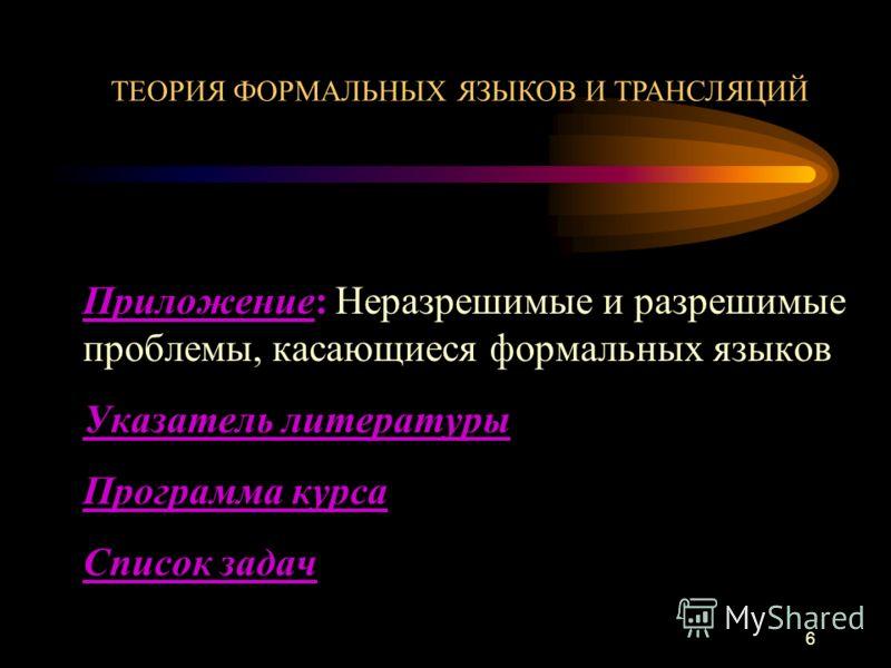 5 Глава 1. Трансляции, их представление иГлава 1 реализация Глава 2. LL(k)-Грамматики и трансляцииГлава 2 Глава 3. LR(k)-Грамматики и трансляцииГлава 3 Часть II: ТРАНСЛЯЦИИ И СИНТАКСИЧЕСКИЕ МЕТОДЫ ИХ РЕАЛИЗАЦИИ