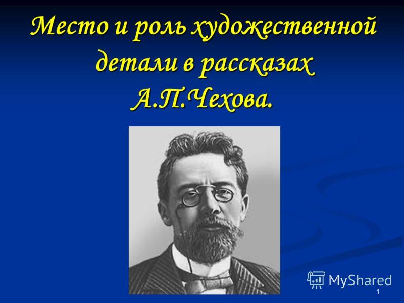 1 Место и роль художественной детали в рассказах А.П.Чехова.