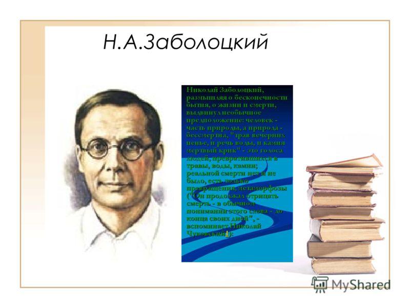 Н.А.Заболоцкий