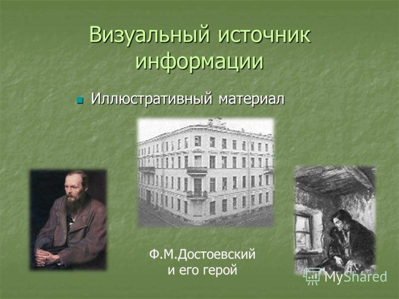 Визуальный источник информации Иллюстративный материал Иллюстративный материал Ф.М.Достоевский и его герой