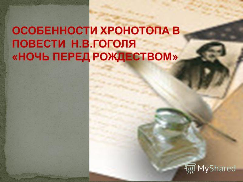 ОСОБЕННОСТИ ХРОНОТОПА В ПОВЕСТИ Н.В.ГОГОЛЯ «НОЧЬ ПЕРЕД РОЖДЕСТВОМ»