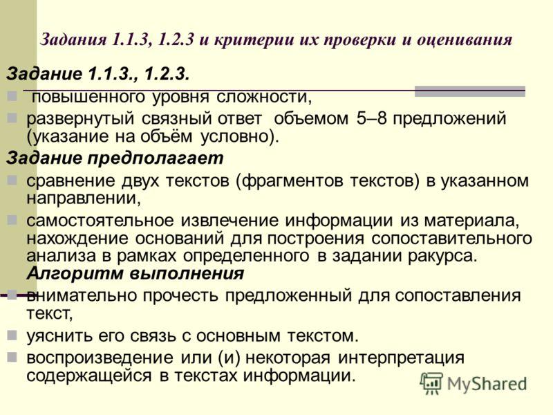 Задания 1.1.3, 1.2.3 и критерии их проверки и оценивания Задание 1.1.3., 1.2.3. повышенного уровня сложности, развернутый связный ответ объемом 5–8 предложений (указание на объём условно). Задание предполагает сравнение двух текстов (фрагментов текст