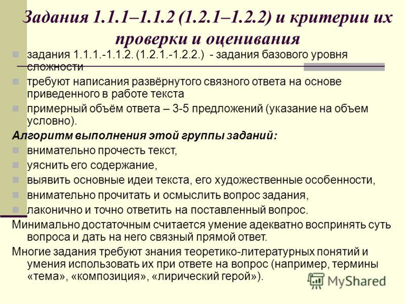 Задания 1.1.1–1.1.2 (1.2.1–1.2.2) и критерии их проверки и оценивания задания 1.1.1.-1.1.2. (1.2.1.-1.2.2.) - задания базового уровня сложности требуют написания развёрнутого связного ответа на основе приведенного в работе текста примерный объём отве