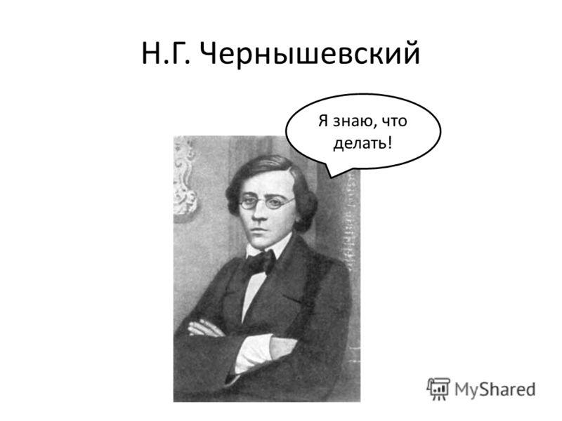 Н.Г. Чернышевский Я знаю, что делать!
