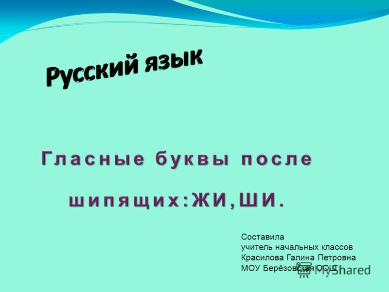 Составила учитель начальных классов Красилова Галина Петровна МОУ Берёзовская ООШ