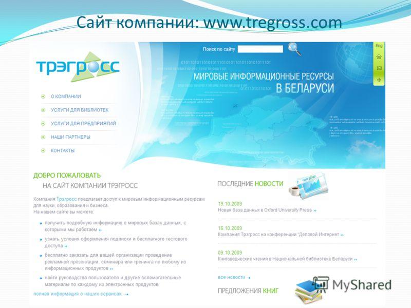 Сайт компании: www.tregross.com