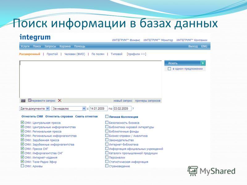 Поиск информации в базах данных