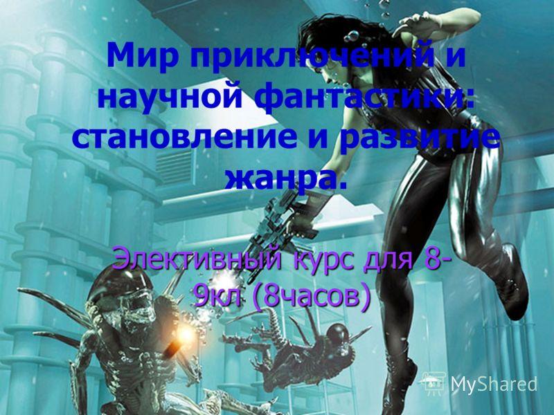 Мир приключений и научной фантастики: становление и развитие жанра. Элективный курс для 8- 9кл (8часов)