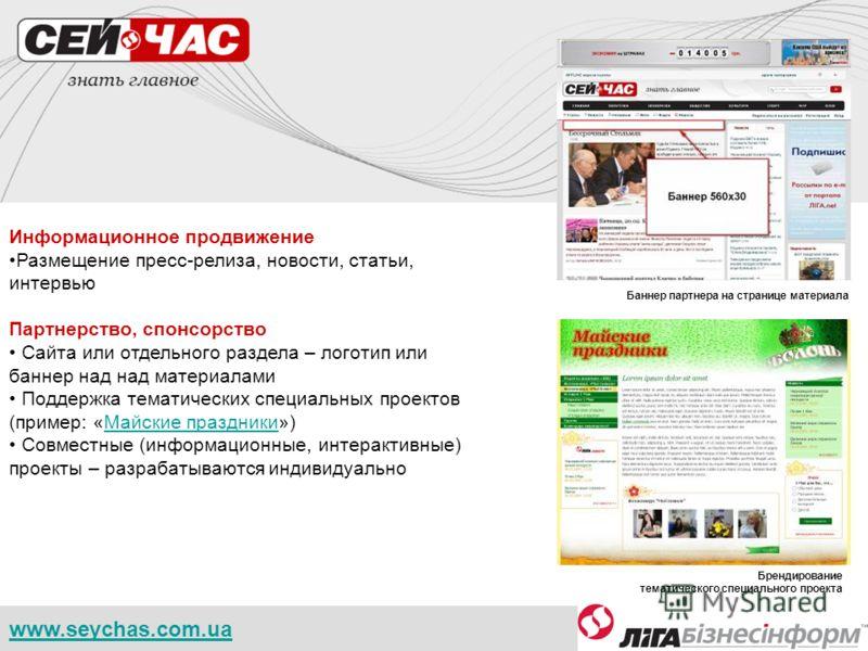 www.seychas.com.ua Информационное продвижение Размещение пресс-релиза, новости, статьи, интервью Партнерство, спонсорство Сайта или отдельного раздела – логотип или баннер над над материалами Поддержка тематических специальных проектов (пример: «Майс