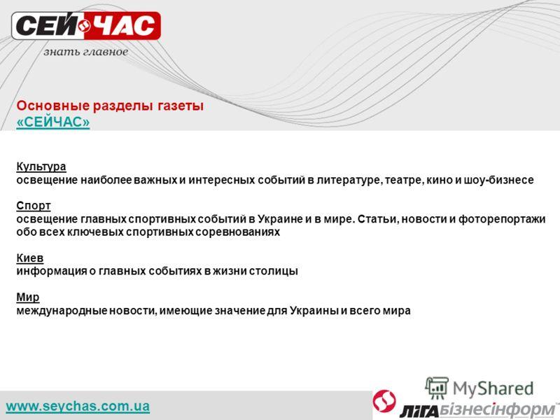 www.seychas.com.ua Культура освещение наиболее важных и интересных событий в литературе, театре, кино и шоу-бизнесе Спорт освещение главных спортивных событий в Украине и в мире. Статьи, новости и фоторепортажи обо всех ключевых спортивных соревнован