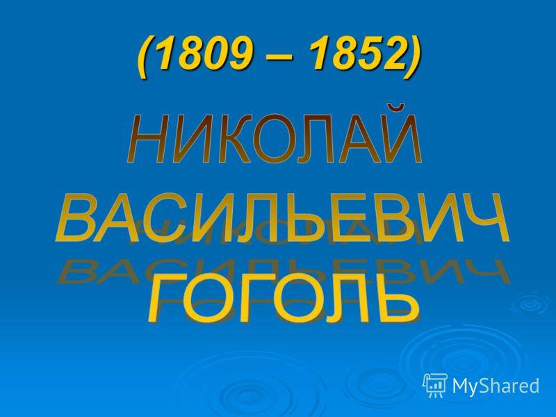 (1809 – 1852)