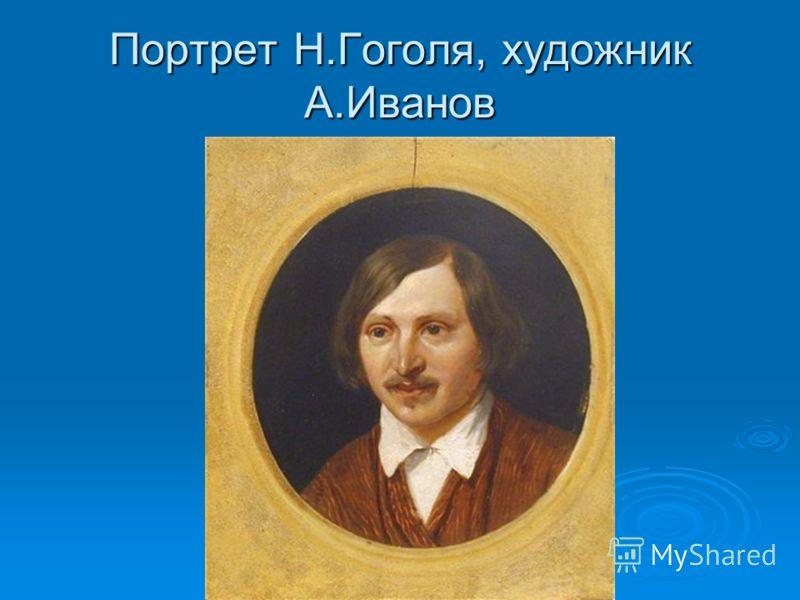 Портрет Н.Гоголя, художник А.Иванов