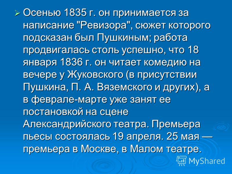 Осенью 1835 г. он принимается за написание