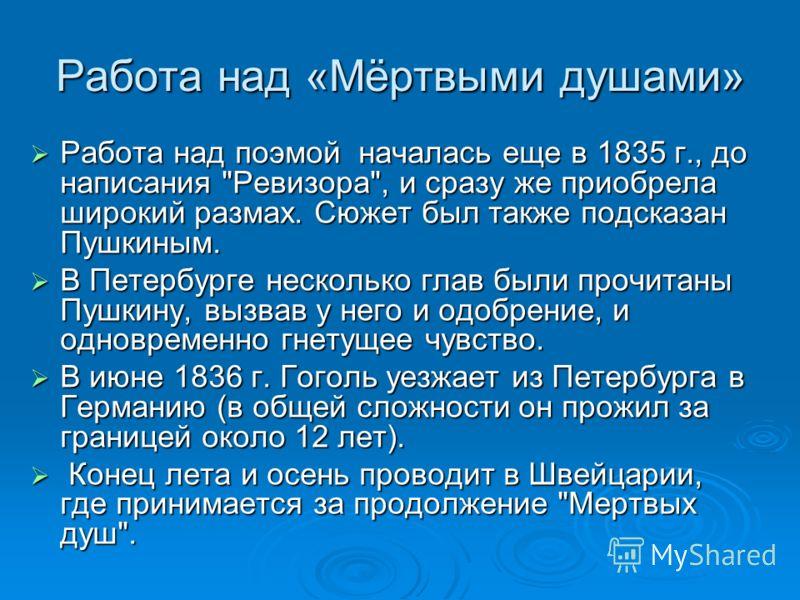 Работа над «Мёртвыми душами» Работа над поэмой началась еще в 1835 г., до написания