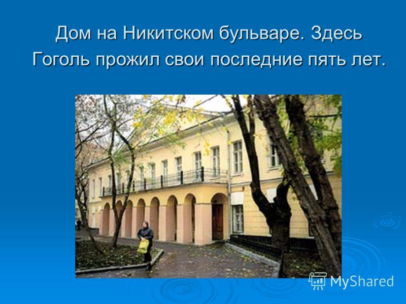 Дом на Никитском бульваре. Здесь Гоголь прожил свои последние пять лет.
