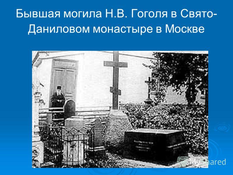 Бывшая могила Н.В. Гоголя в Свято- Даниловом монастыре в Москве