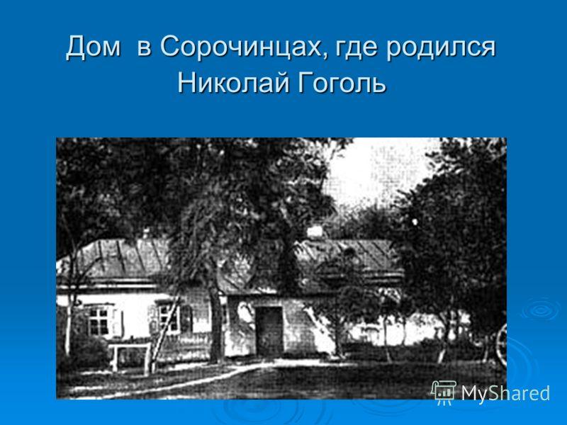 Дом в Сорочинцах, где родился Николай Гоголь