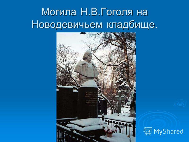 Могила Н.В.Гоголя на Новодевичьем кладбище.