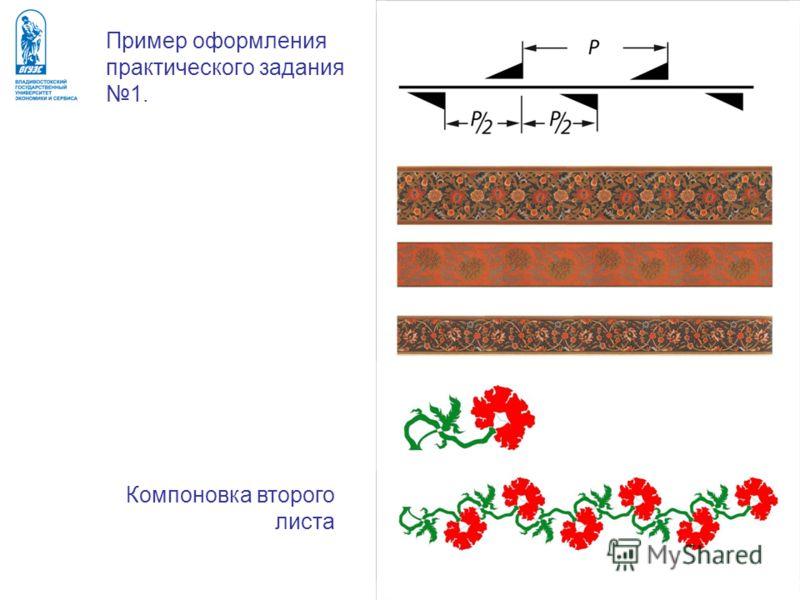 Пример оформления практического задания 1. Компоновка второго листа