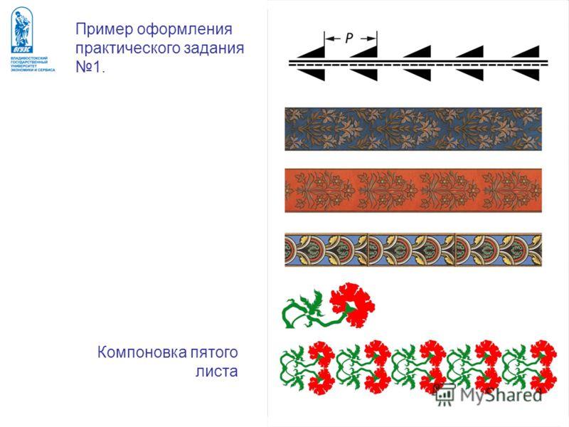 Пример оформления практического задания 1. Компоновка пятого листа