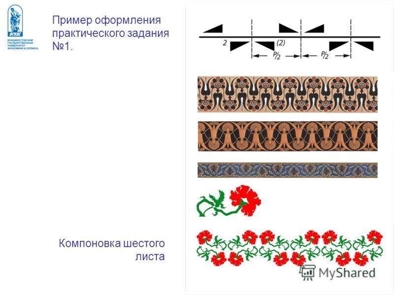 Пример оформления практического задания 1. Компоновка шестого листа
