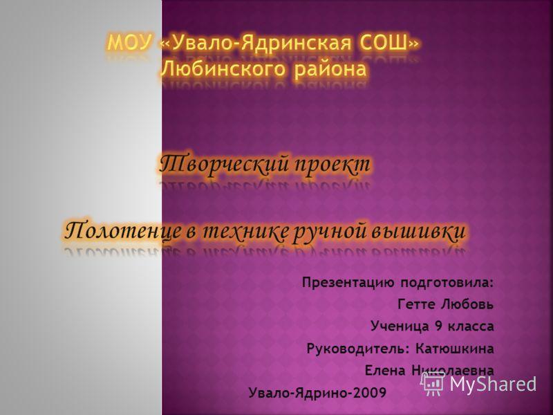 Презентацию подготовила: Гетте Любовь Ученица 9 класса Руководитель: Катюшкина Елена Николаевна Увало-Ядрино-2009