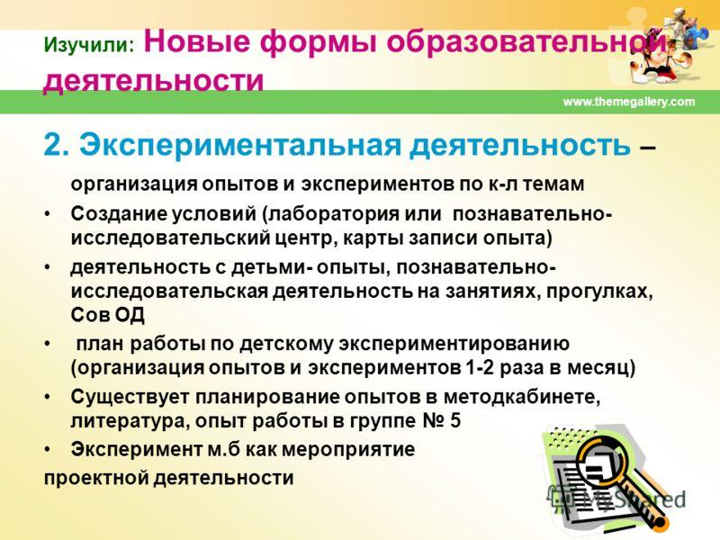 карты записи опыта)