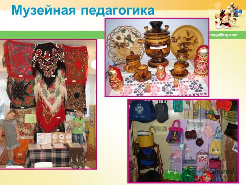 www.themegallery.com Музейная педагогика