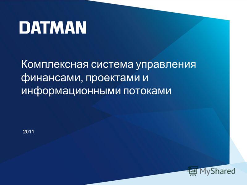 Комплексная система управления финансами, проектами и информационными потоками 2011