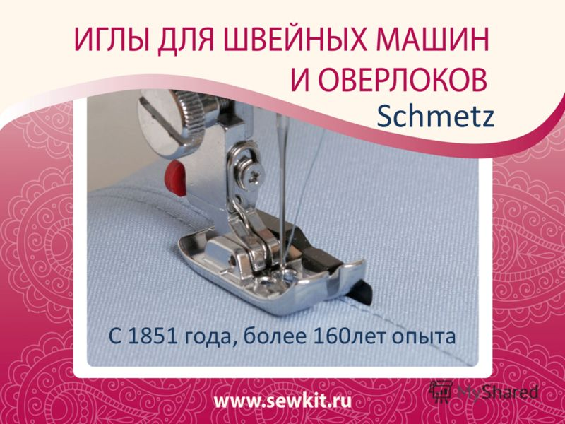 Schmetz С 1851 года, более 160лет опыта