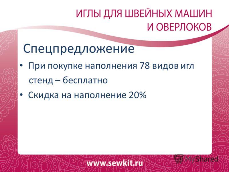 Спецпредложение При покупке наполнения 78 видов игл стенд – бесплатно Скидка на наполнение 20%