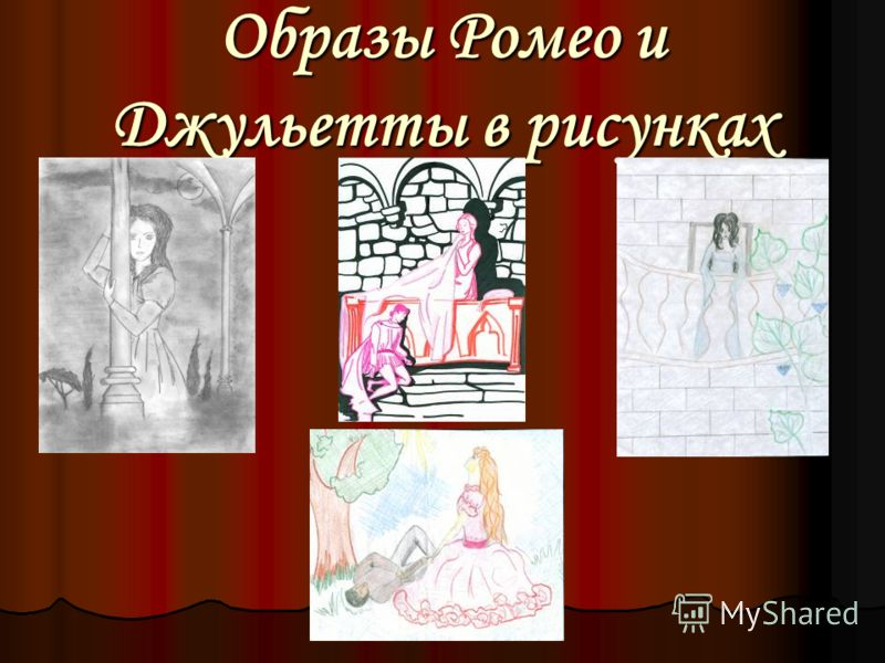 Образы Ромео и Джульетты в рисунках