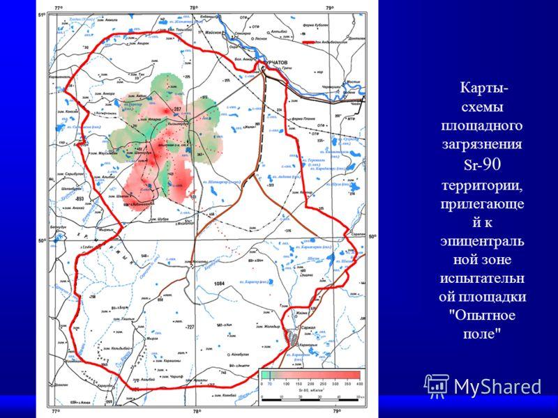 Карты- схемы площадного загрязнения Sr- 90 территории, прилегающе й к эпицентраль ной зоне испытательн ой площадки Опытное поле