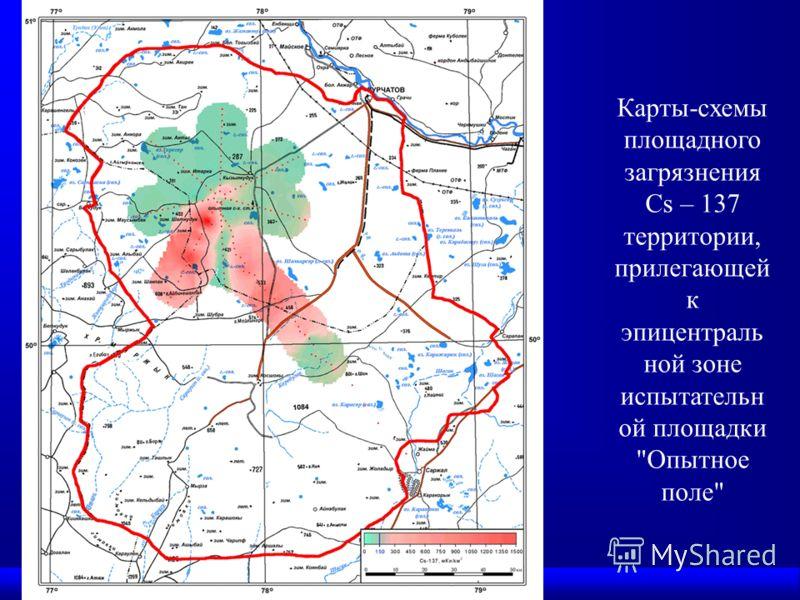 Карты-схемы площадного загрязнения Cs – 137 территории, прилегающей к эпицентраль ной зоне испытательн ой площадки Опытное поле