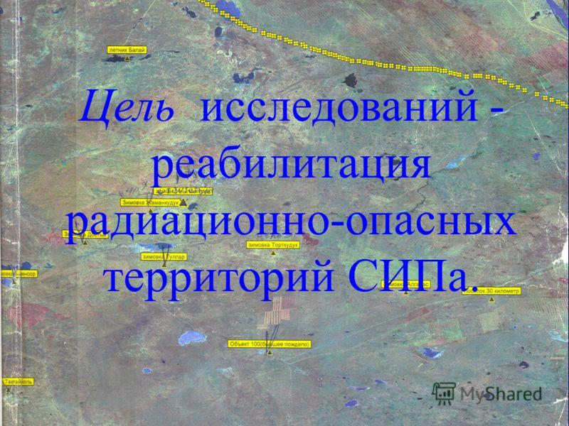 Цель исследований - реабилитация радиационно-опасных территорий СИПа.