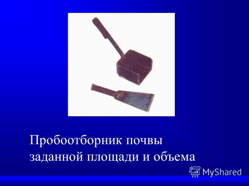 Пробоотборник почвы заданной площади и объема