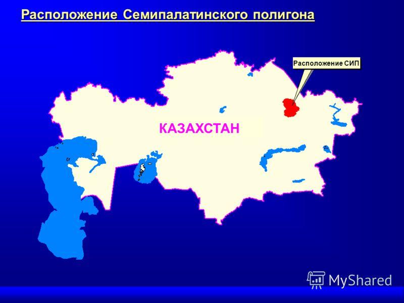 Расположение СИП КАЗАХСТАН