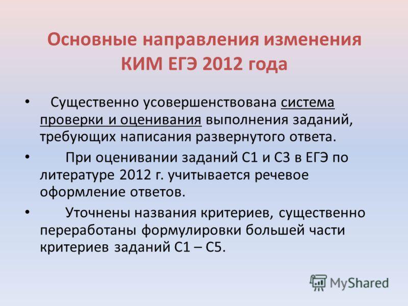 Основные направления изменения КИМ ЕГЭ 2012 года Существенно усовершенствована система проверки и оценивания выполнения заданий, требующих написания развернутого ответа. При оценивании заданий С1 и С3 в ЕГЭ по литературе 2012 г. учитывается речевое о