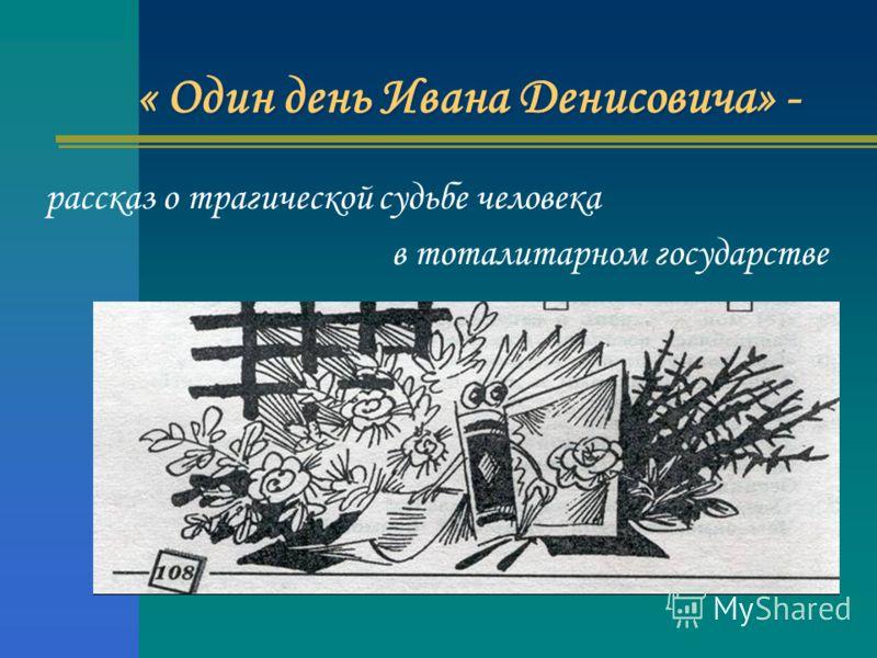« Один день Ивана Денисовича» - рассказ о трагической судьбе человека в тоталитарном государстве