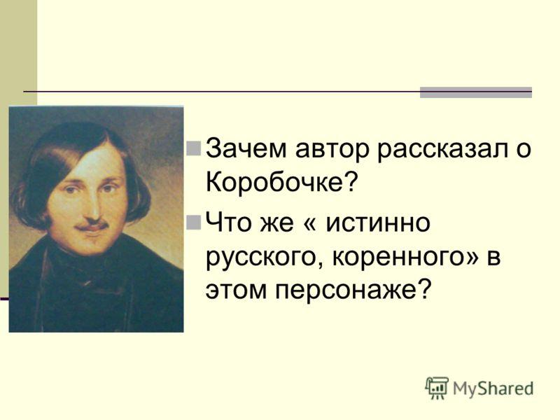 Зачем автор рассказал о Коробочке? Что же « истинно русского, коренного» в этом персонаже?
