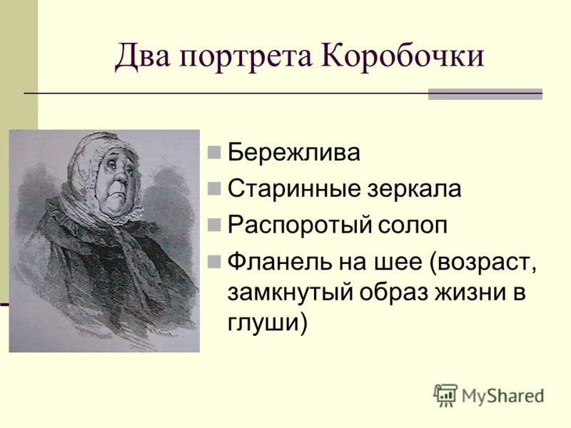Два портрета Коробочки Бережлива Старинные зеркала Распоротый солоп Фланель на шее (возраст, замкнутый образ жизни в глуши)