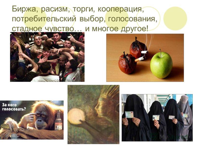 http://epee.hse.ru Биржа, расизм, торги, кооперация, потребительский выбор, голосования, стадное чувство… и многое другое!