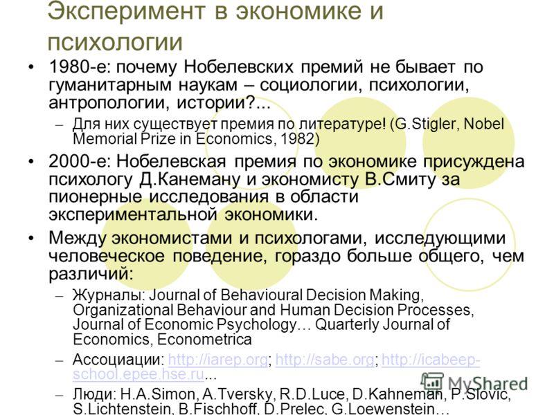 Эксперимент в экономике и психологии 1980-е: почему Нобелевских премий не бывает по гуманитарным наукам – социологии, психологии, антропологии, истории?... – Для них существует премия по литературе! (G.Stigler, Nobel Memorial Prize in Economics, 1982