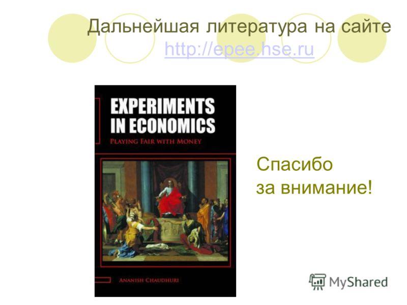 http://epee.hse.ru Дальнейшая литература на сайте http://epee.hse.ru Спасибо за внимание! http://epee.hse.ru