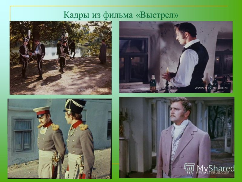 Кадры из фильма «Выстрел»