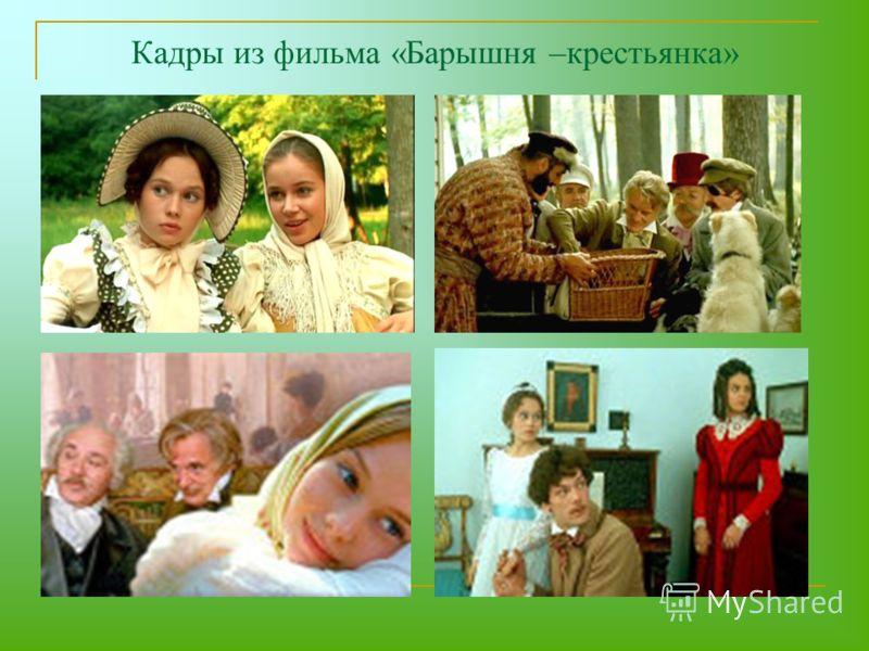 Кадры из фильма «Барышня –крестьянка»