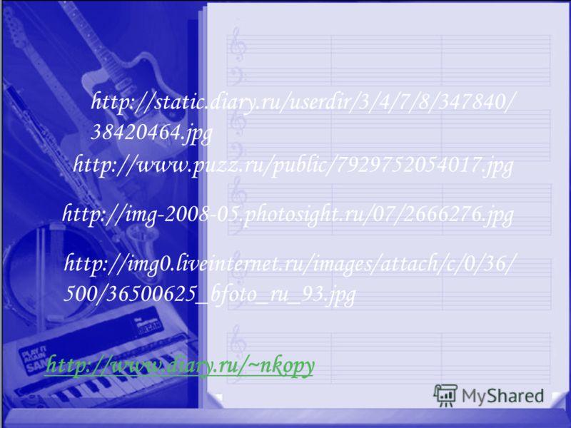 http://img-2008-05.photosight.ru/07/2666276.jpg http://www.puzz.ru/public/7929752054017.jpg http://img0.liveinternet.ru/images/attach/c/0/36/ 500/36500625_bfoto_ru_93.jpg http://static.diary.ru/userdir/3/4/7/8/347840/ 38420464.jpg http://www.diary.ru